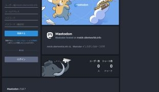 Login page of Mastodon