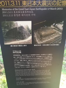 A plate about Sendai castle stone wall