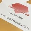 mruby meetup